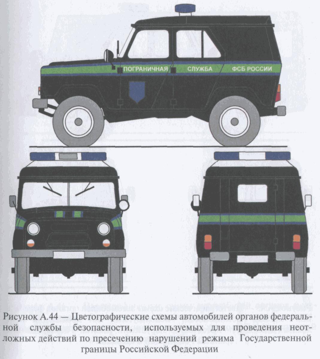 РИСУНОК A.44 (К ИЗМЕНЕНИЮ N 2 ГОСТ Р 50574-2002)