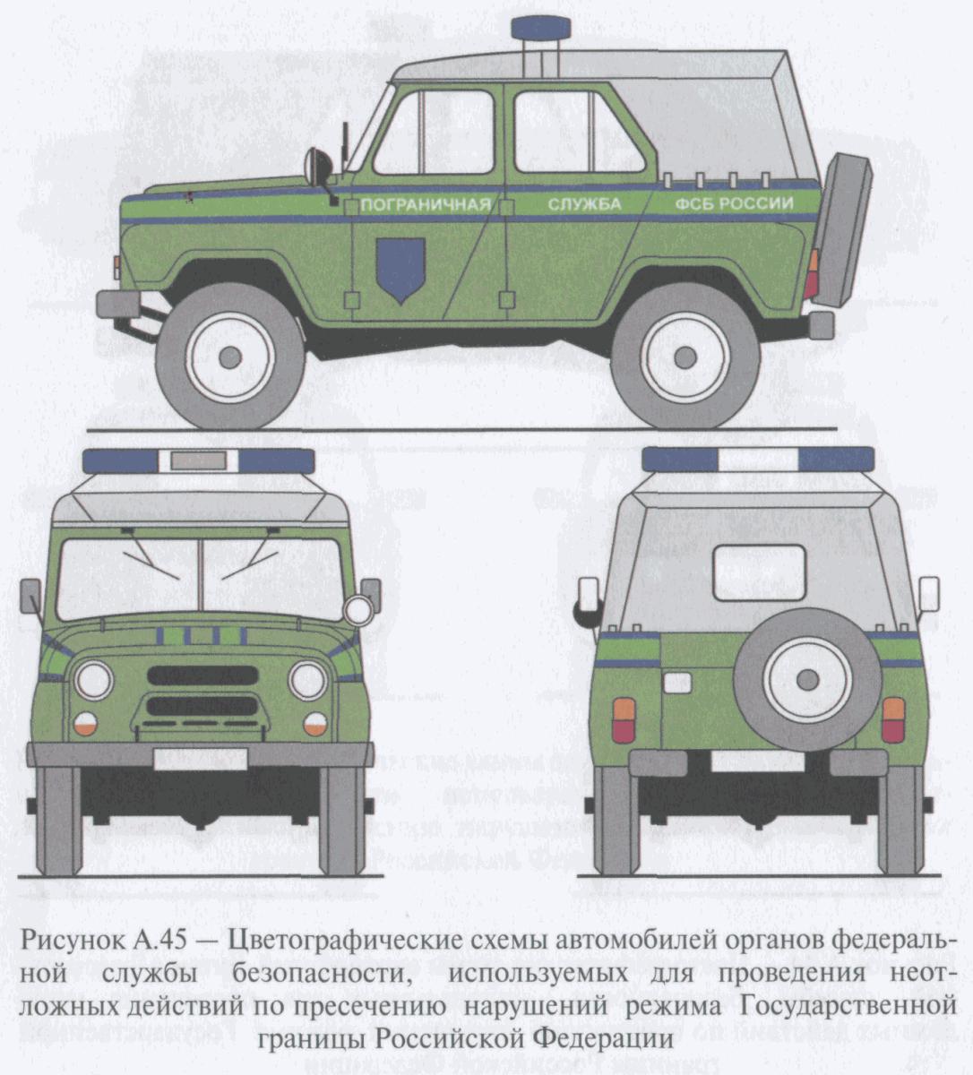 РИСУНОК A.45 (К ИЗМЕНЕНИЮ N 2 ГОСТ Р 50574-2002)