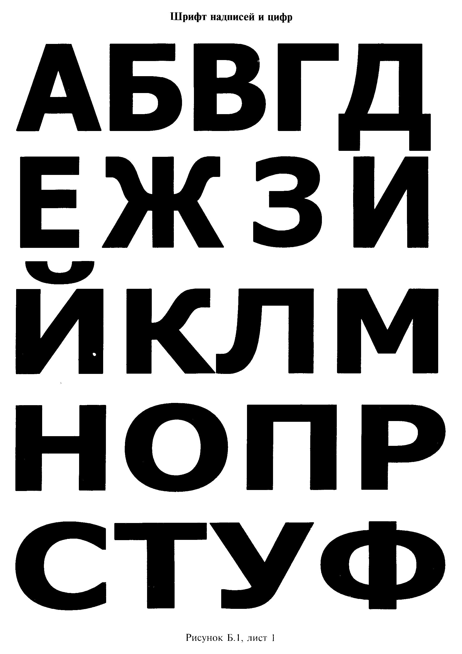 РИСУНОК Б.1. ЛИСТ 1. ГОСТ Р 50574-2002