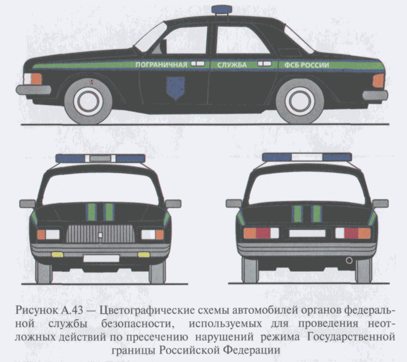 РИСУНОК A.43 (К ИЗМЕНЕНИЮ N 2 ГОСТ Р 50574-2002)