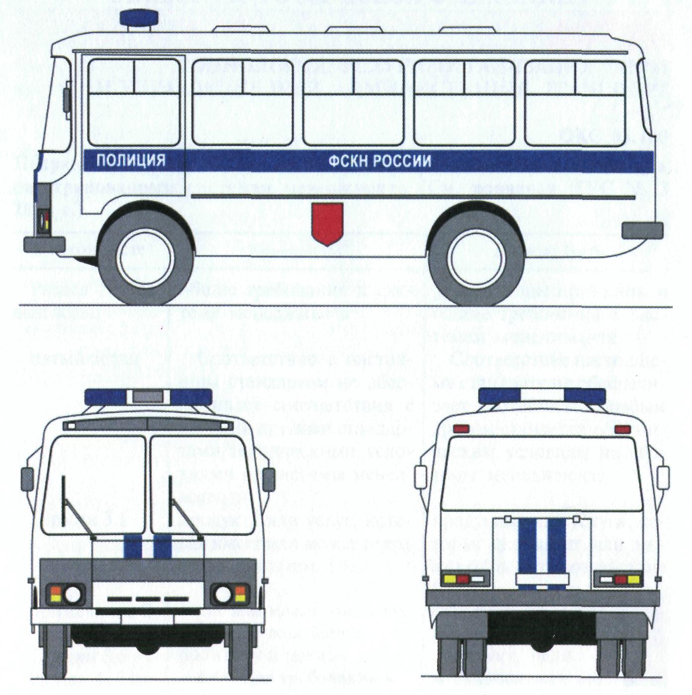 РИСУНОК А.55 (К ИЗМЕНЕНИЮ N4 ГОСТ Р 50574-2002)