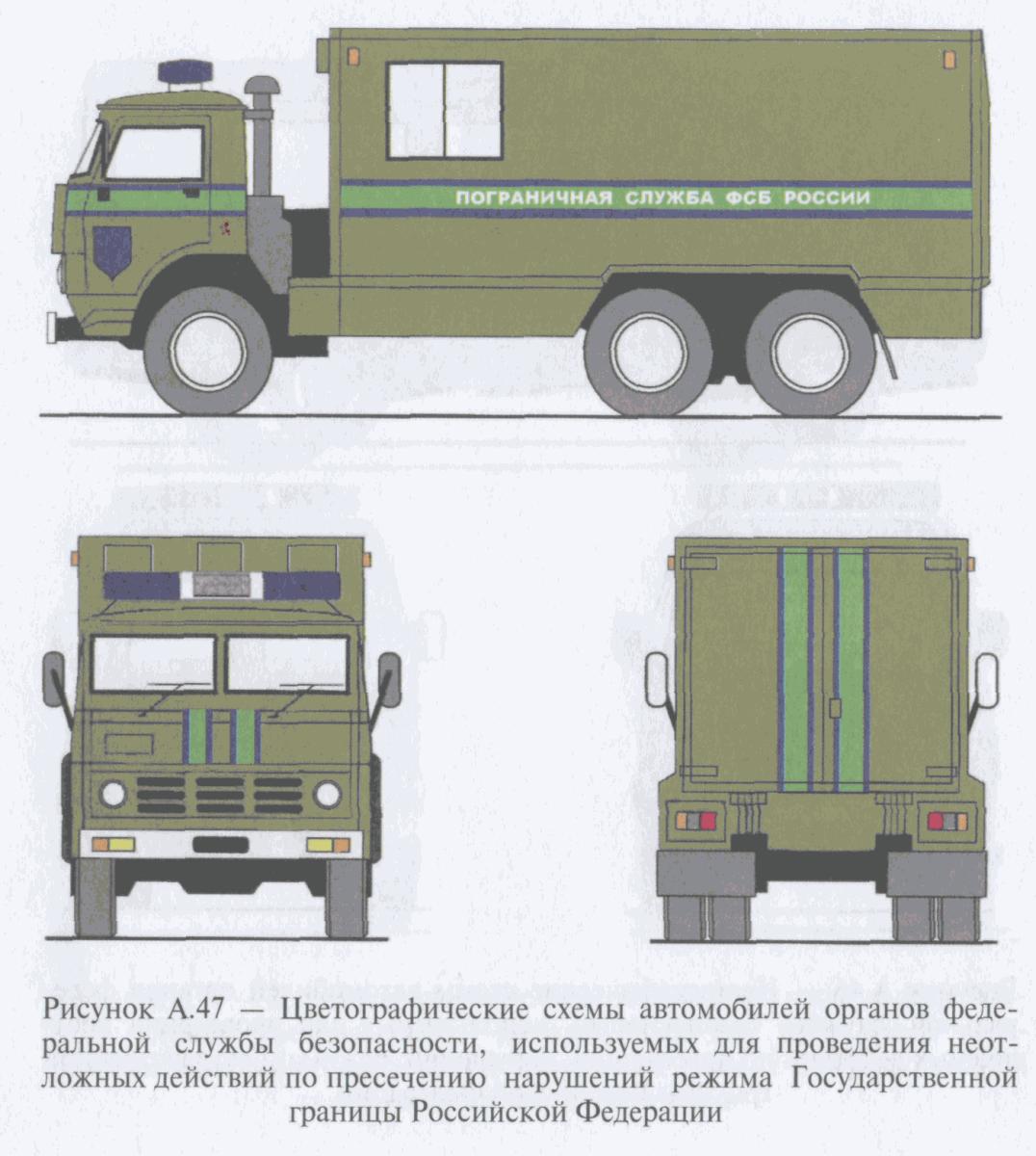 РИСУНОК A.47 (К ИЗМЕНЕНИЮ N 2 ГОСТ Р 50574-2002)