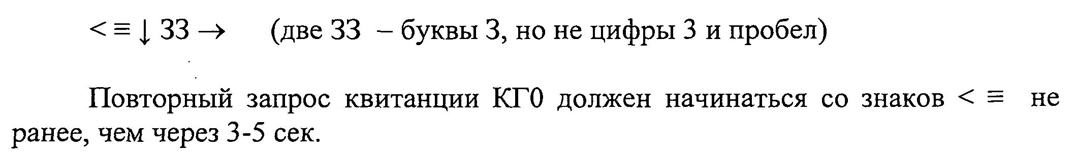ФОРМАТ ПЕРЕДАЧИ ЛИНЕЙНОЙ КОДОГРАММЫ