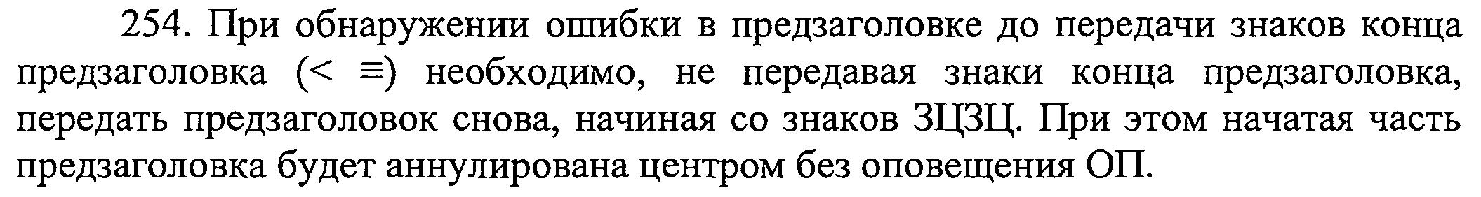 ПУНКТ 254 (К ПРИКАЗУ МИНИНФОРМСВЯЗИ РОССИИ ОТ 11.09.2007 N 108)