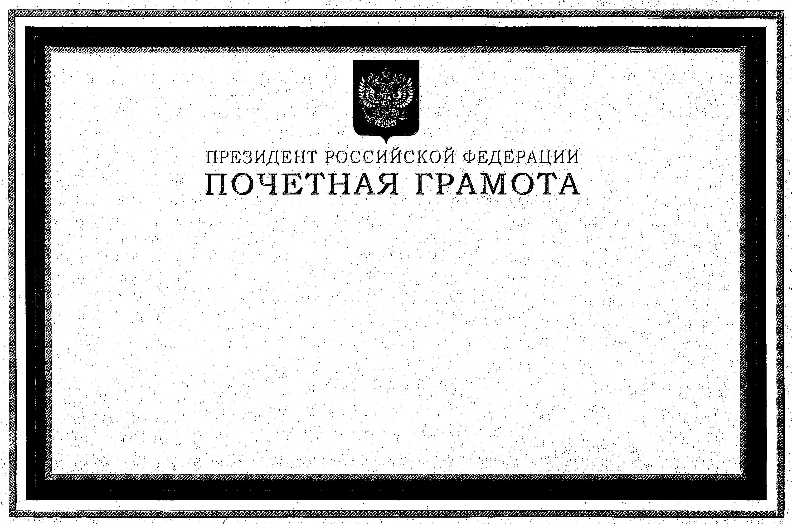 Благодарность президента российской федерации что это