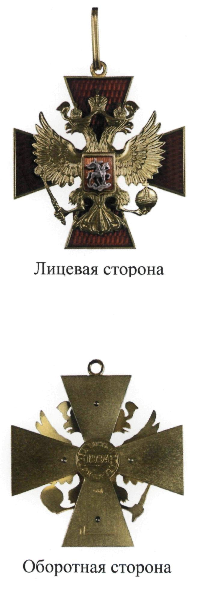 РИС. 71 К УКАЗУ ПРЕЗИДЕНТА РФ ОТ 07.09.2010 N 1099