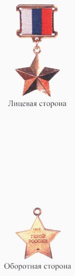 РИС. 9 К УКАЗУ ПРЕЗИДЕНТА РФ ОТ 07.09.2010 N 1099