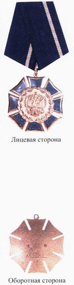 РИС. 34 К УКАЗУ ПРЕЗИДЕНТА РФ ОТ 07.09.2010 N 1099