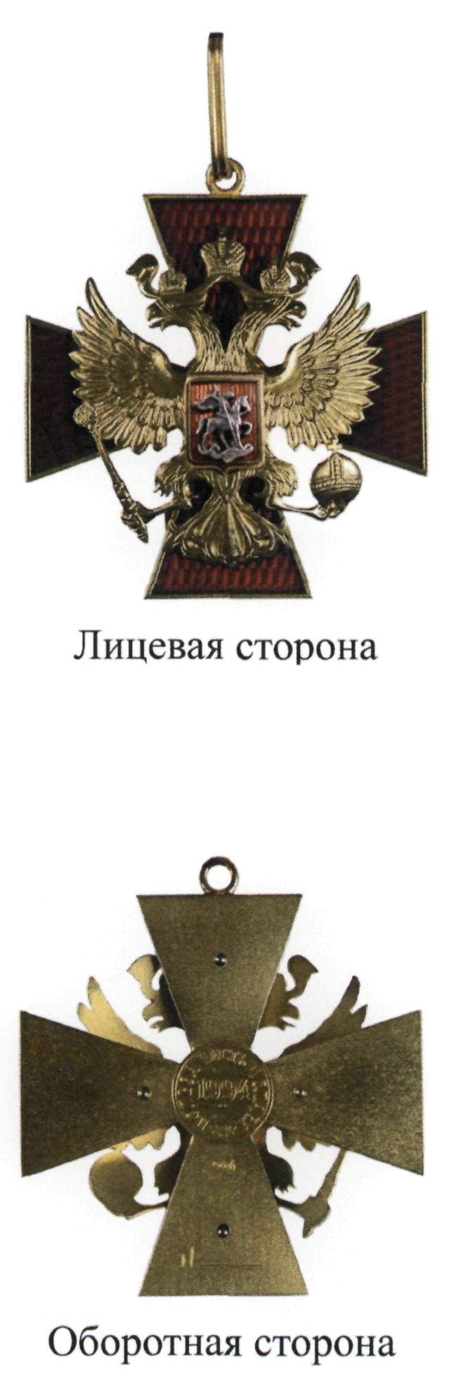 РИС. 69 К УКАЗУ ПРЕЗИДЕНТА РФ ОТ 07.09.2010 N 1099