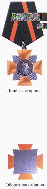 РИС. 26 К УКАЗУ ПРЕЗИДЕНТА РФ ОТ 07.09.2010 N 1099