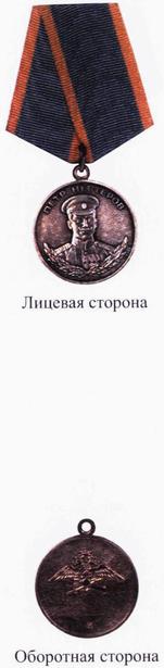 РИС. 51 К УКАЗУ ПРЕЗИДЕНТА РФ ОТ 07.09.2010 N 1099