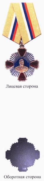 РИС. 28 К УКАЗУ ПРЕЗИДЕНТА РФ ОТ 07.09.2010 N 1099