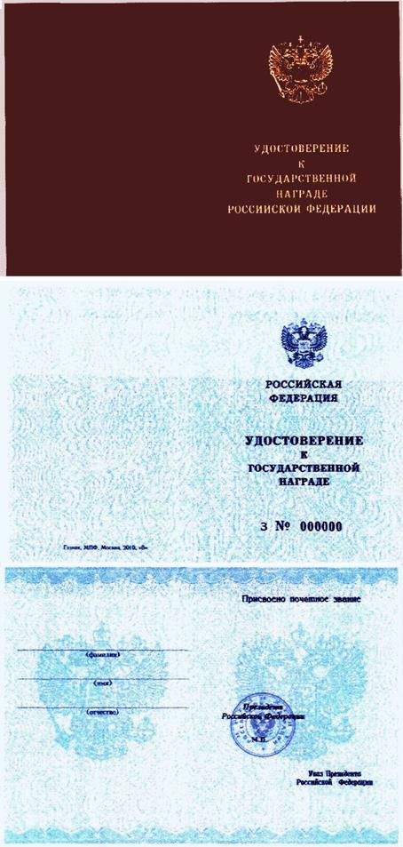 РИС. 2 К УКАЗУ ПРЕЗИДЕНТА РФ ОТ 07.09.2010 N 1099