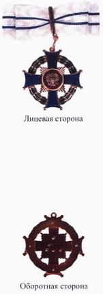 РИС. 38 К УКАЗУ ПРЕЗИДЕНТА РФ ОТ 07.09.2010 N 1099