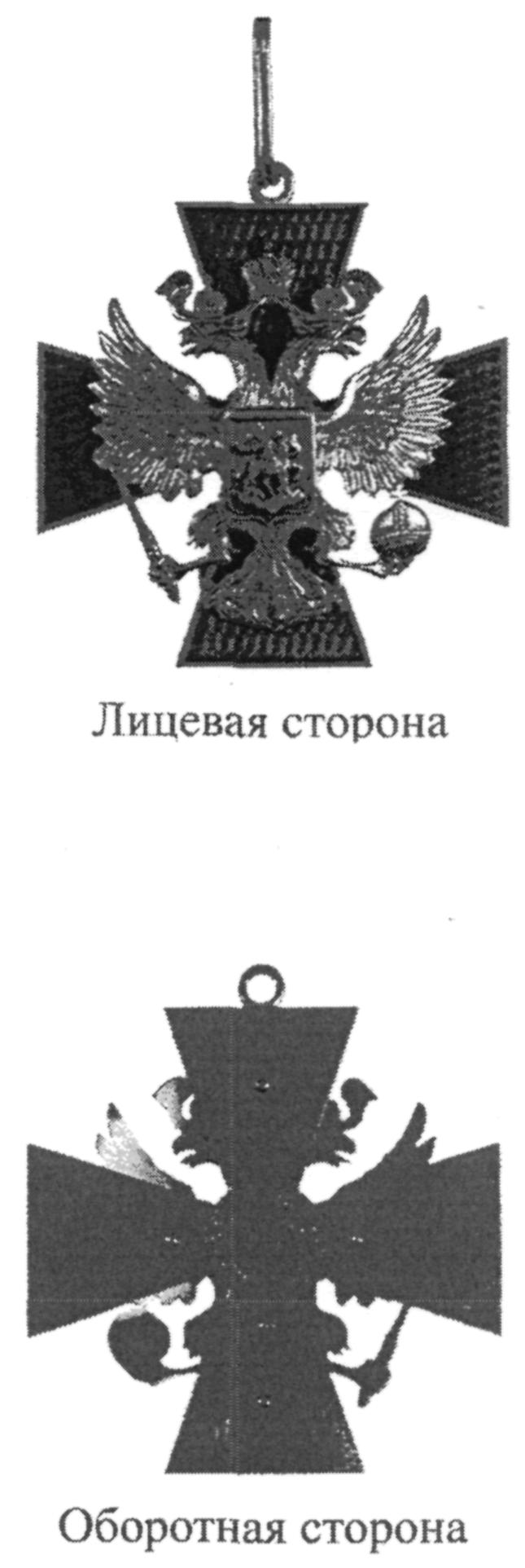РИС. 70 К УКАЗУ ПРЕЗИДЕНТА РФ ОТ 07.09.2010 N 1099