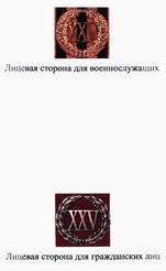 РИС. 44 К УКАЗУ ПРЕЗИДЕНТА РФ ОТ 07.09.2010 N 1099