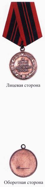 РИС. 54 К УКАЗУ ПРЕЗИДЕНТА РФ ОТ 07.09.2010 N 1099