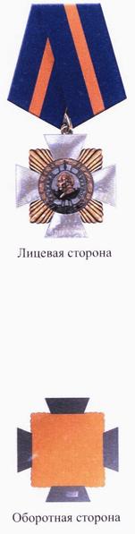 РИС. 29 К УКАЗУ ПРЕЗИДЕНТА РФ ОТ 07.09.2010 N 1099