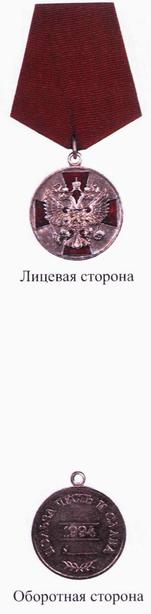 РИС. 46 К УКАЗУ ПРЕЗИДЕНТА РФ ОТ 07.09.2010 N 1099