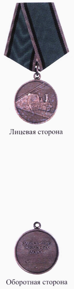 РИС. 58 К УКАЗУ ПРЕЗИДЕНТА РФ ОТ 07.09.2010 N 1099
