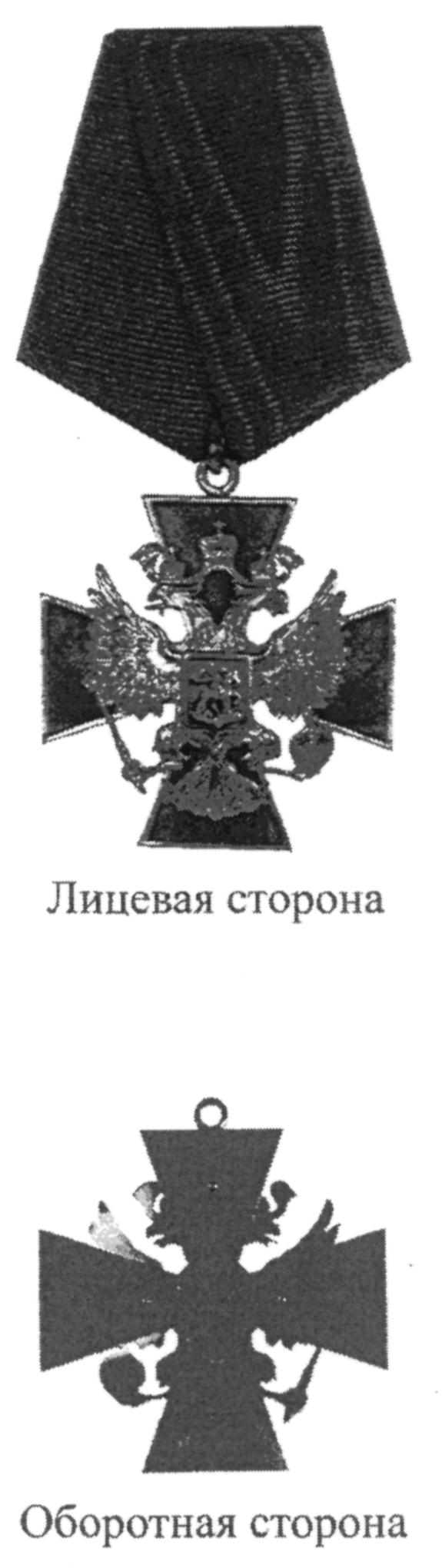 РИС. 72 К УКАЗУ ПРЕЗИДЕНТА РФ ОТ 07.09.2010 N 1099