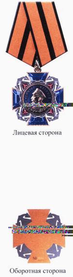 РИС. 30 К УКАЗУ ПРЕЗИДЕНТА РФ ОТ 07.09.2010 N 1099