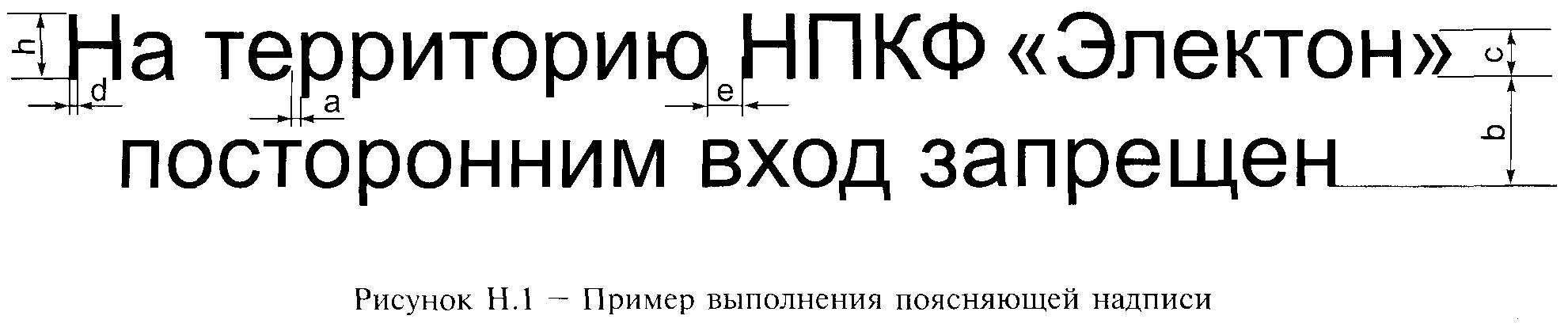 РИСУНОК Н.1. К ГОСТ Р 12.4.026-2001