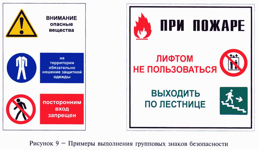 РИСУНОК 9. К ГОСТ Р 12.4.026-2001