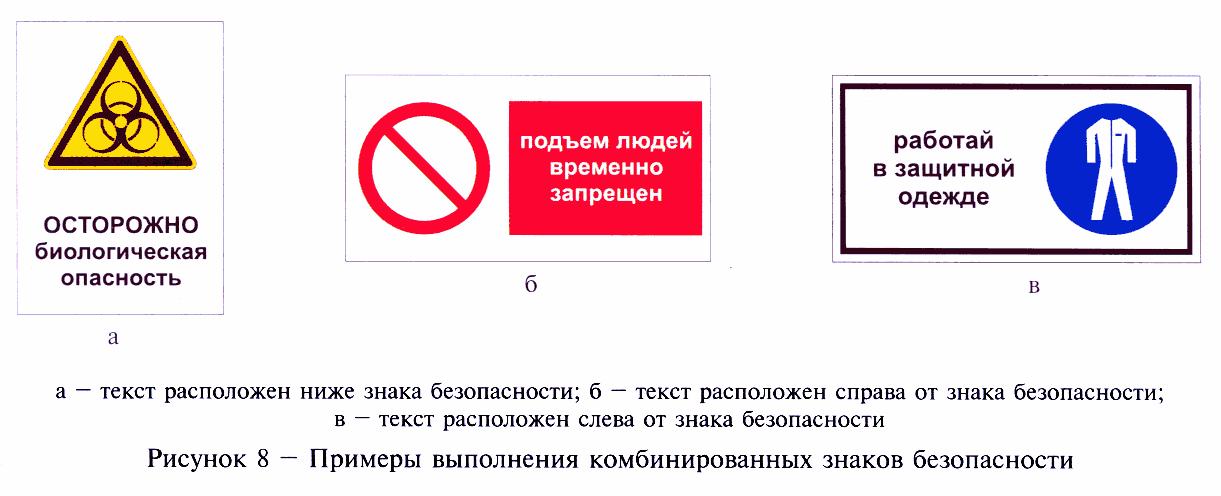 РИСУНОК 8. К ГОСТ Р 12.4.026-2001