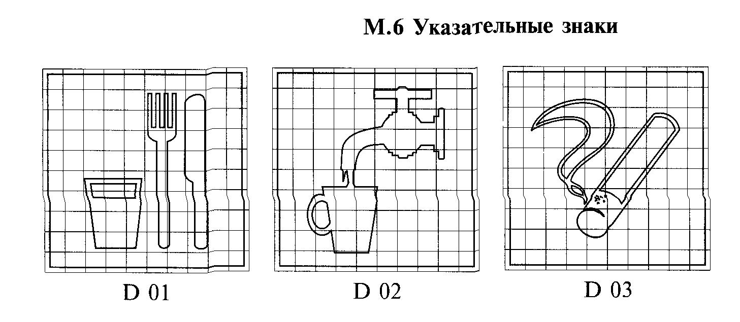 РИСУНОК М.6. К ГОСТ Р 12.4.026-2001