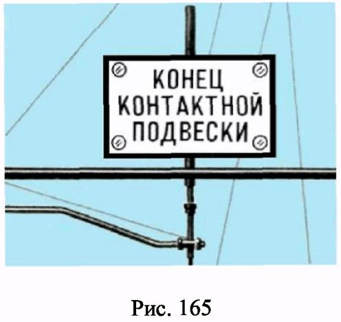РИС. 165 ПРИЛОЖЕНИЯ N 7 К ПРИКАЗУ МИНТРАНСА РФ ОТ 21.12.2010 N 286