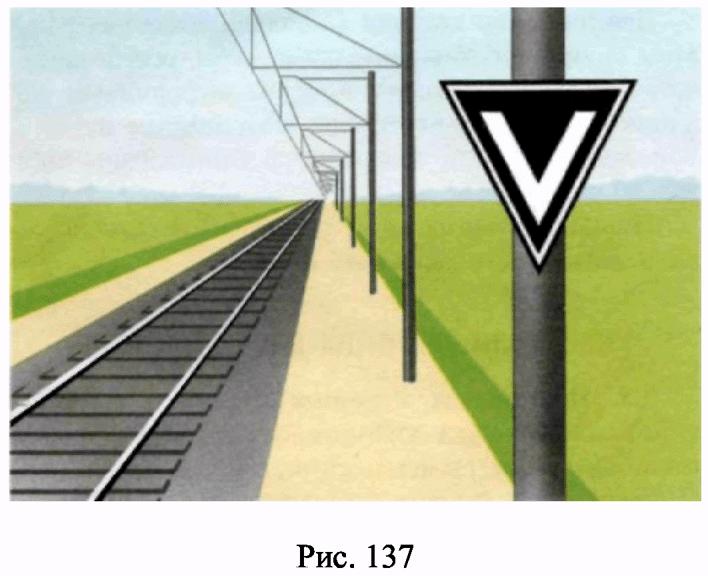 РИС. 137 ПРИЛОЖЕНИЯ N 7 К ПРИКАЗУ МИНТРАНСА РФ ОТ 21.12.2010 N 286