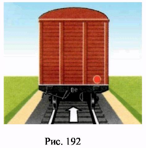 РИС. 192 ПРИЛОЖЕНИЯ N 7 К ПРИКАЗУ МИНТРАНСА РФ ОТ 21.12.2010 N 286