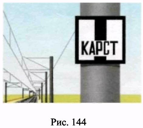 РИС. 144 ПРИЛОЖЕНИЯ N 7 К ПРИКАЗУ МИНТРАНСА РФ ОТ 21.12.2010 N 286