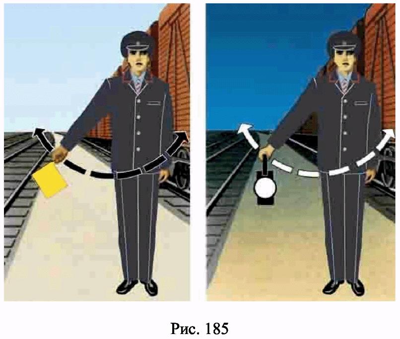 РИС. 185 ПРИЛОЖЕНИЯ N 7 К ПРИКАЗУ МИНТРАНСА РФ ОТ 21.12.2010 N 286