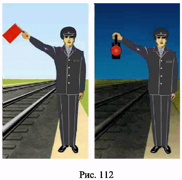 РИС. 112 ПРИЛОЖЕНИЯ N 7 К ПРИКАЗУ МИНТРАНСА РФ ОТ 21.12.2010 N 286