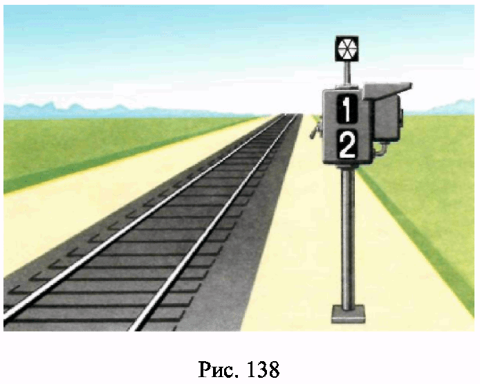 РИС. 138 ПРИЛОЖЕНИЯ N 7 К ПРИКАЗУ МИНТРАНСА РФ ОТ 21.12.2010 N 286