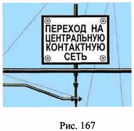 РИС. 167 ПРИЛОЖЕНИЯ N 7 К ПРИКАЗУ МИНТРАНСА РФ ОТ 21.12.2010 N 286