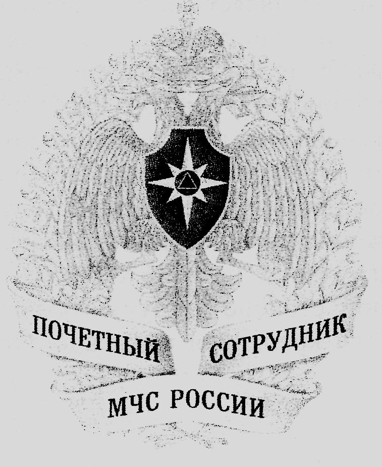 РИСУНОК НАГРУДНОГО ЗНАКА МЧС РОССИИ quot;ПОЧЕТНЫЙ СОТРУДНИК МЧС РОССИИquot;
