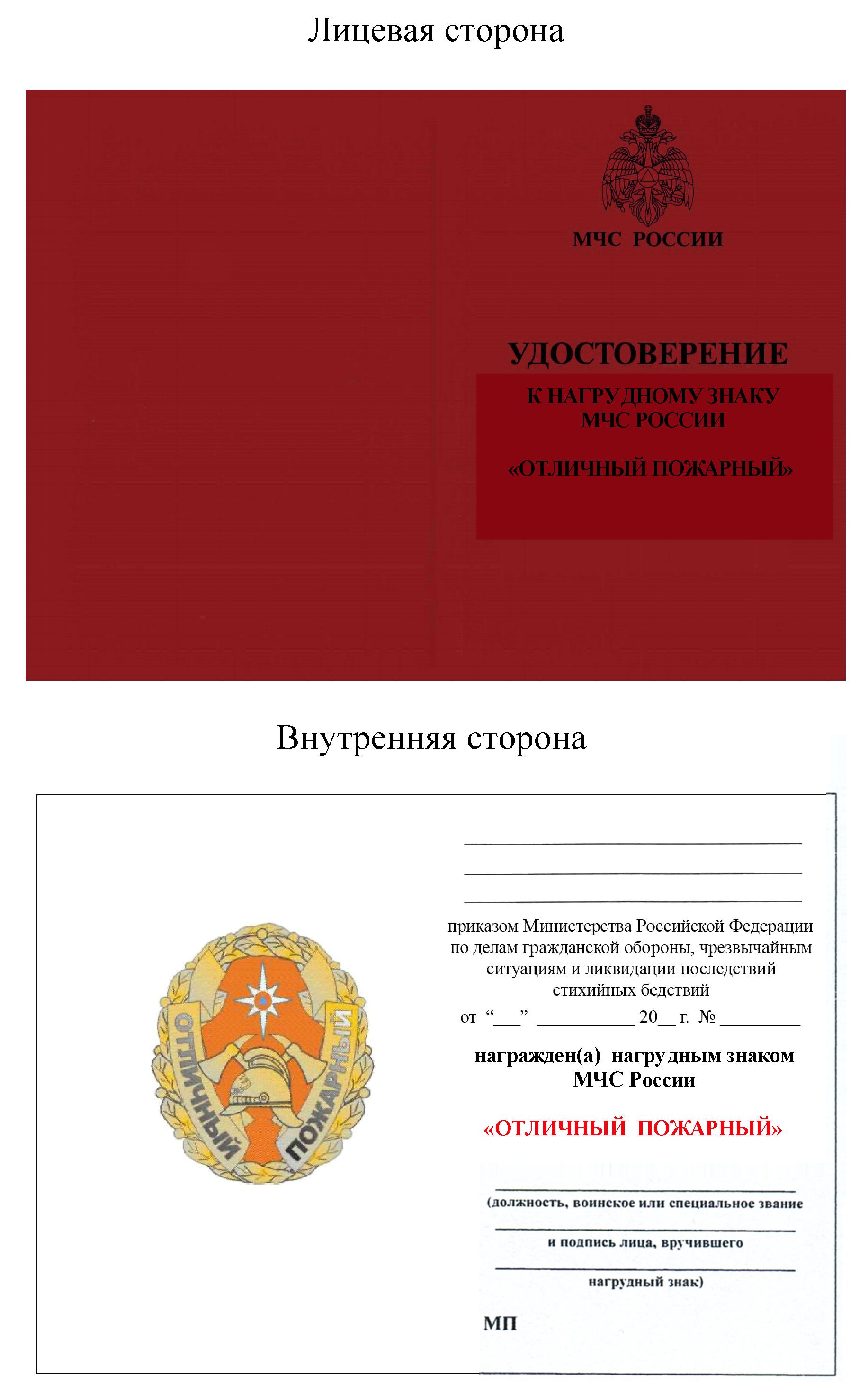ПРИЛОЖЕНИЕ 3 К ПОЛОЖЕНИЮ 29, УТВ. ПРИКАЗОМ МЧС РФ ОТ 06.12.2010 N 620
