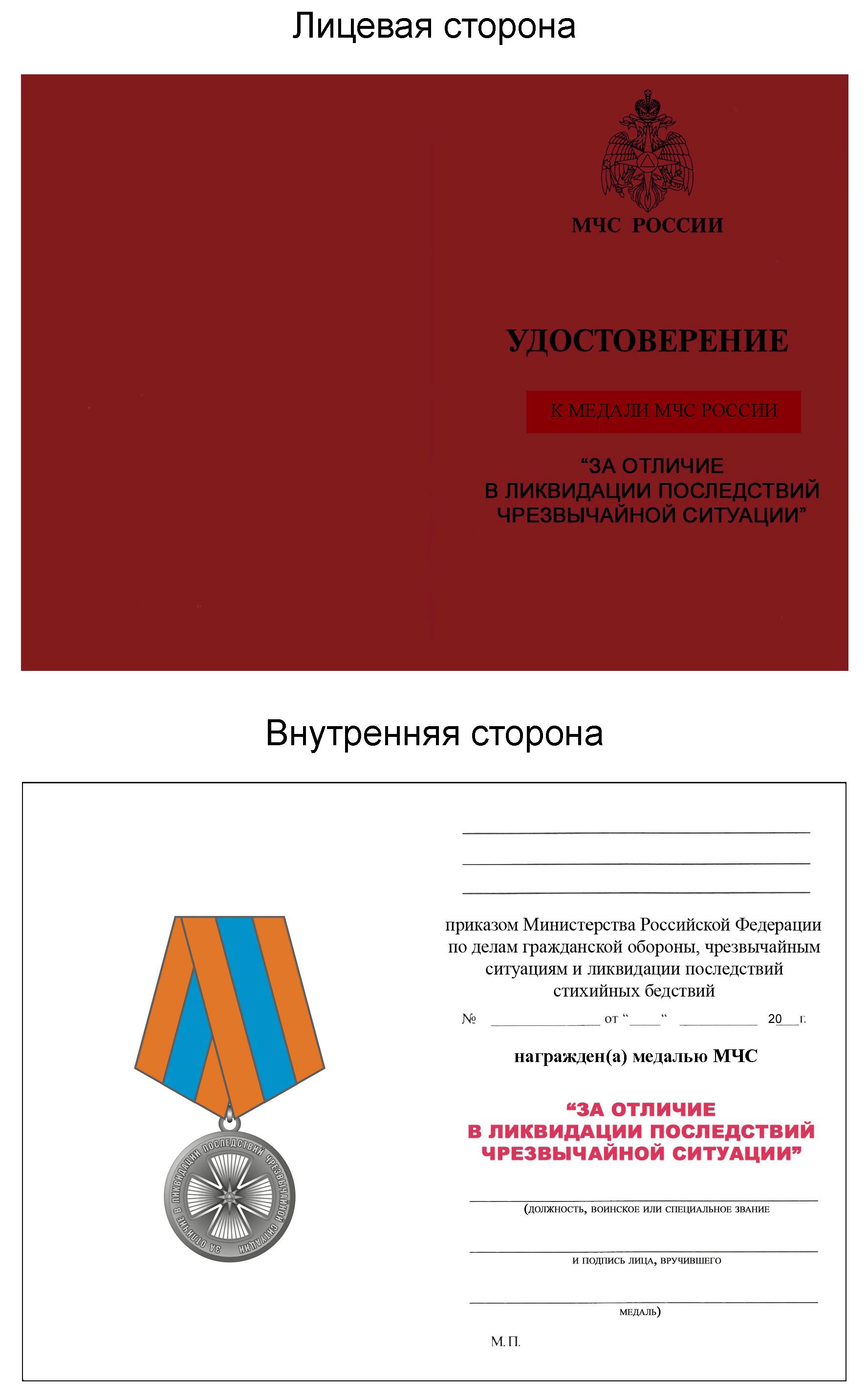 ПРИЛОЖЕНИЕ 3 К ПОЛОЖЕНИЮ 4, УТВ. ПРИКАЗОМ МЧС РФ ОТ 06.12.2010 N 620