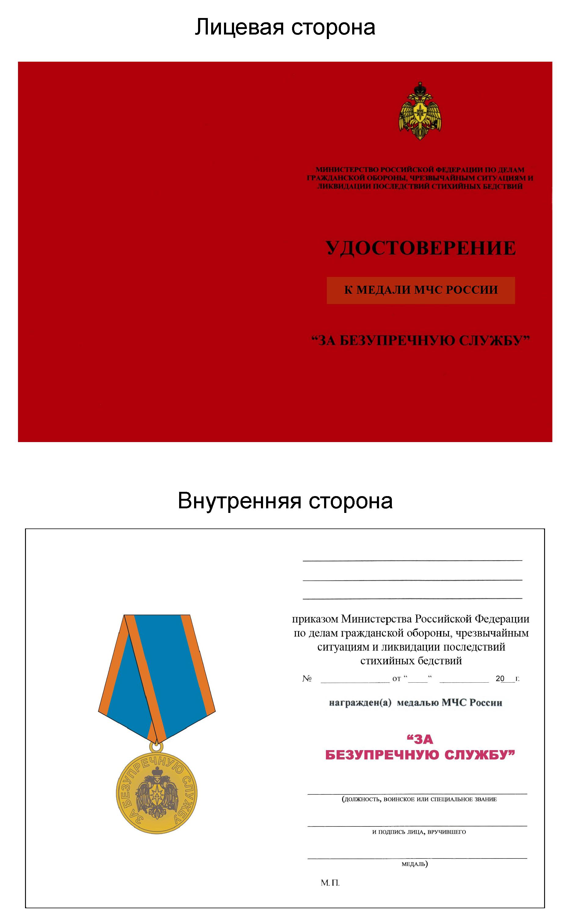 ПРИЛОЖЕНИЕ 3 К ПОЛОЖЕНИЮ 7, УТВ. ПРИКАЗОМ МЧС РФ ОТ 06.12.2010 N 620