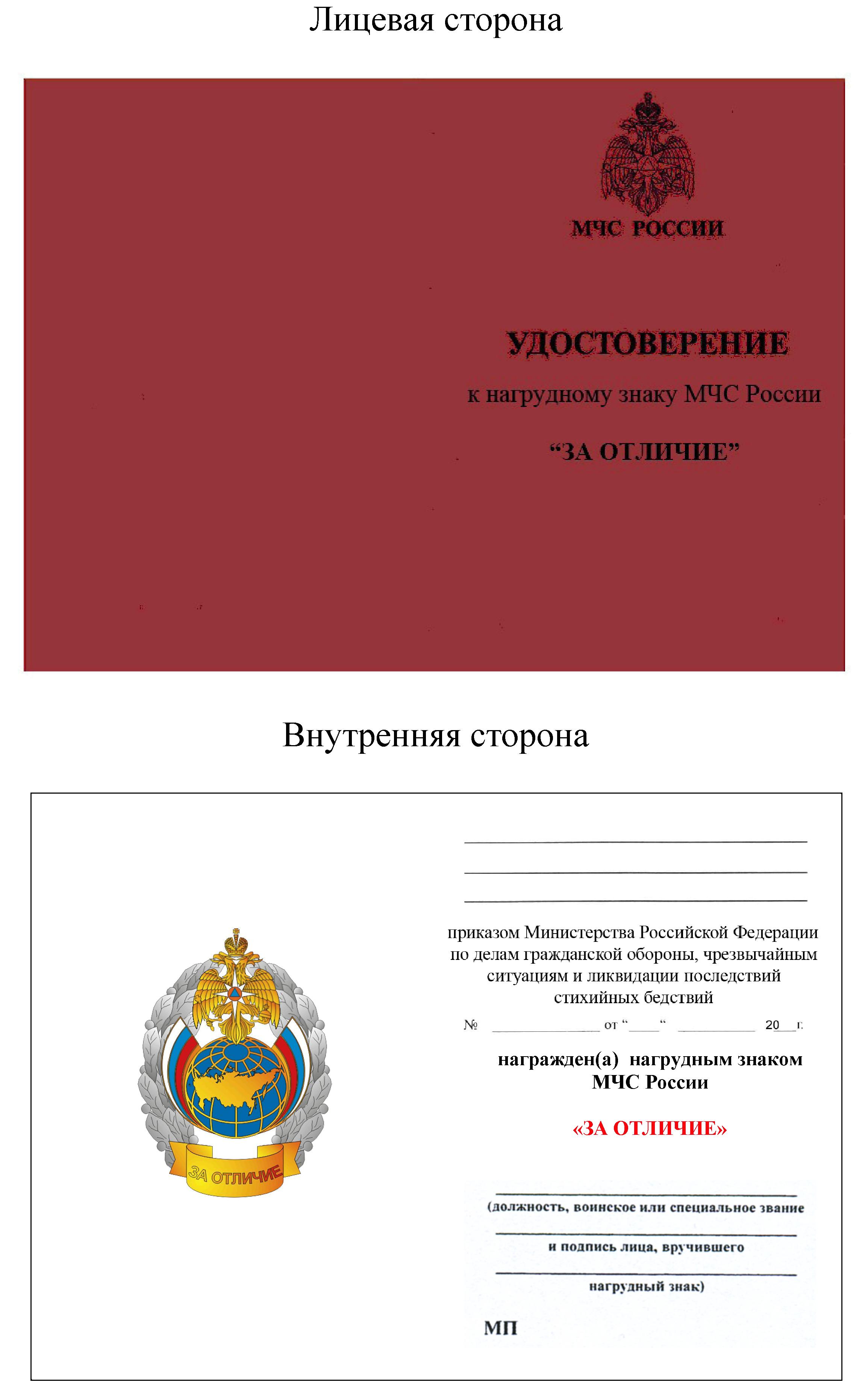 ПРИЛОЖЕНИЕ 3 К ПОЛОЖЕНИЮ 24, УТВ. ПРИКАЗОМ МЧС РФ ОТ 06.12.2010 N 620