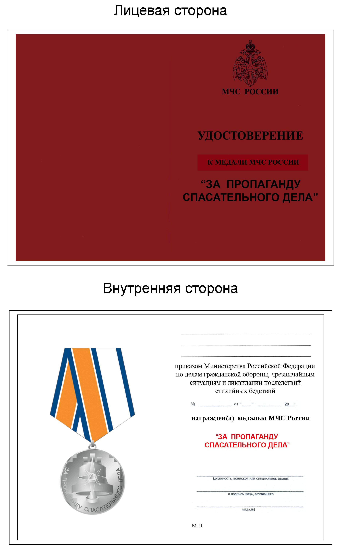ПРИЛОЖЕНИЕ 3 К ПОЛОЖЕНИЮ 9, УТВ. ПРИКАЗОМ МЧС РФ ОТ 06.12.2010 N 620