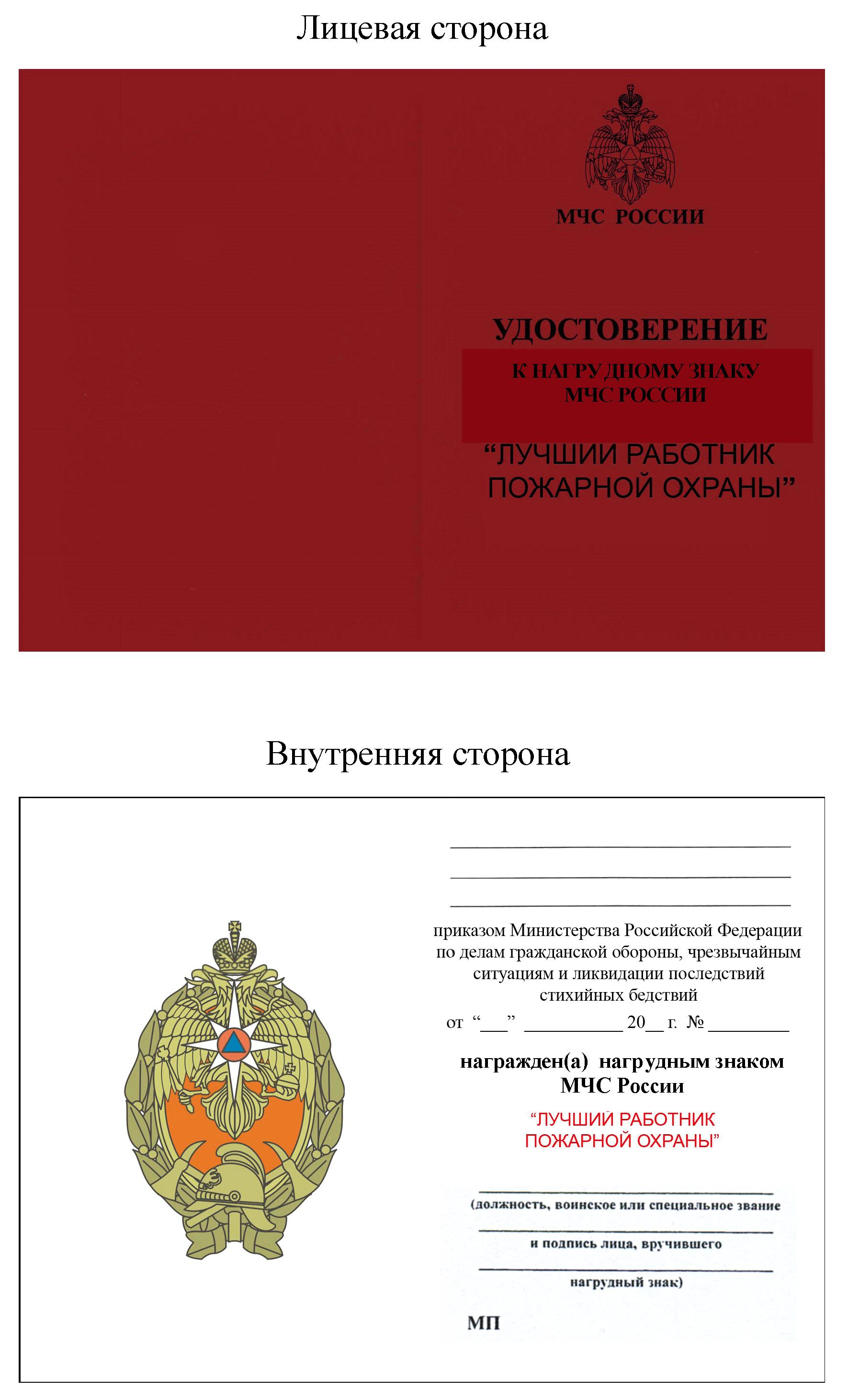 ПРИЛОЖЕНИЕ 3 К ПОЛОЖЕНИЮ 25, УТВ. ПРИКАЗОМ МЧС РФ ОТ 06.12.2010 N 620