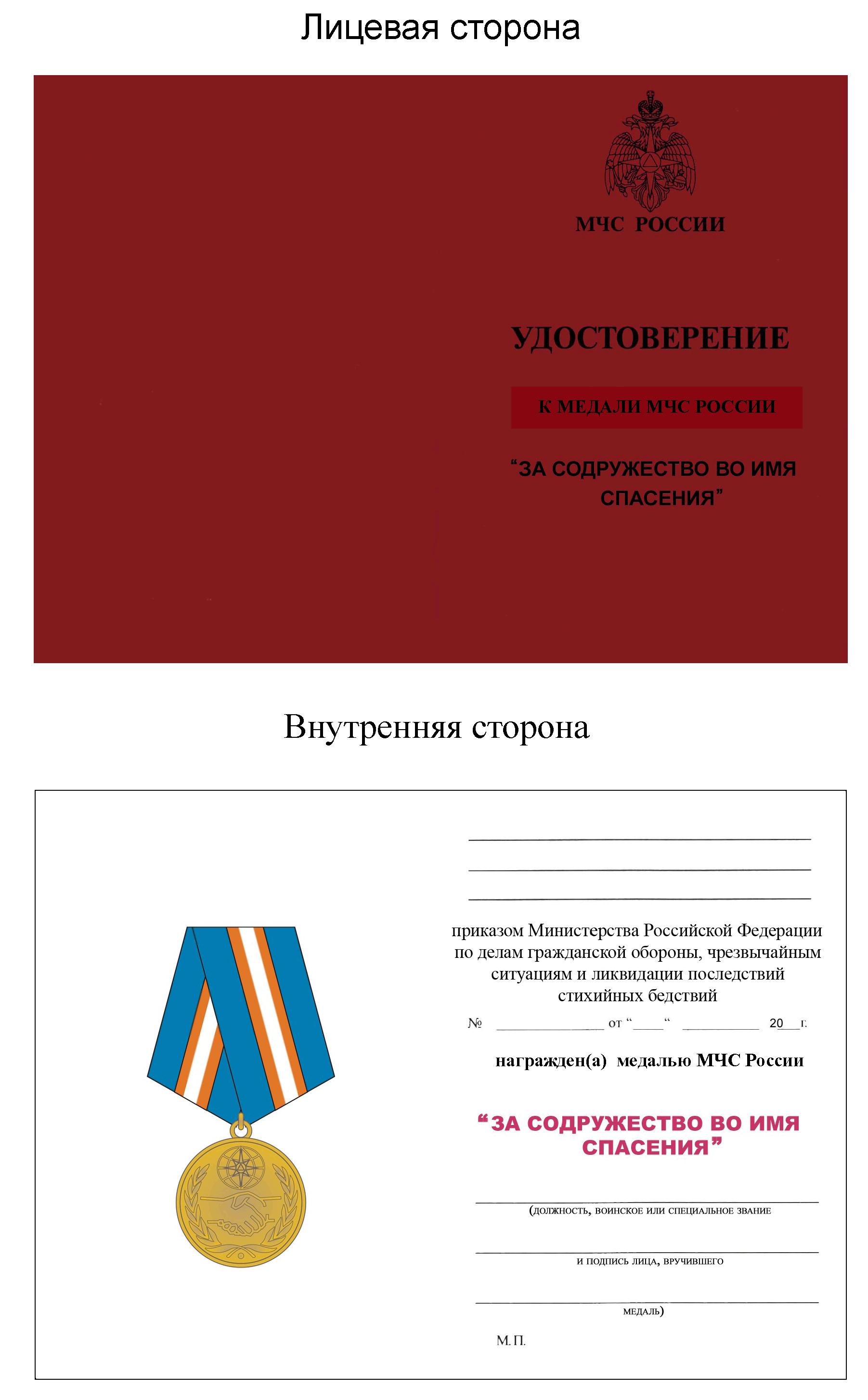 ПРИЛОЖЕНИЕ 3 К ПОЛОЖЕНИЮ 8, УТВ. ПРИКАЗОМ МЧС РФ ОТ 06.12.2010 N 620
