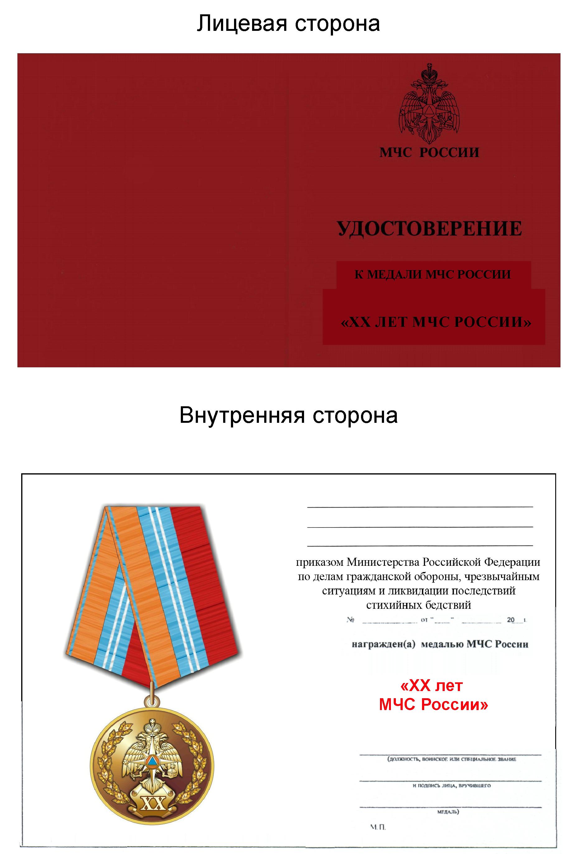 ПРИЛОЖЕНИЕ 3 К ПОЛОЖЕНИЮ 11, УТВ. ПРИКАЗОМ МЧС РФ ОТ 06.12.2010 N 620