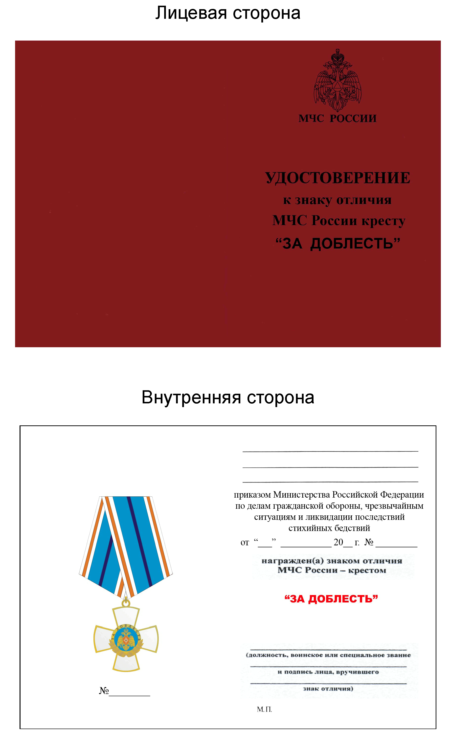 ПРИЛОЖЕНИЕ 3 К ПОЛОЖЕНИЮ 3, УТВ. ПРИКАЗОМ МЧС РФ ОТ 06.12.2010 N 620
